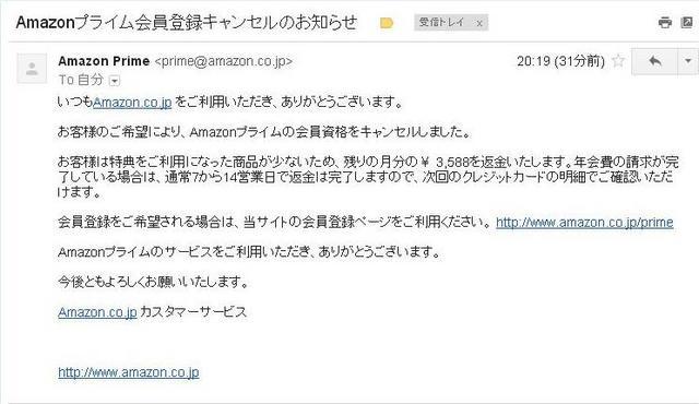 アマゾンプライム会員のキャンセル.JPG